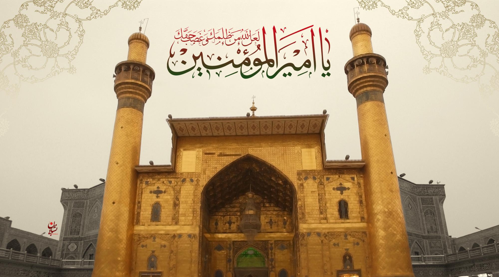7tome Roze Shahadat H.Ali(a) 91