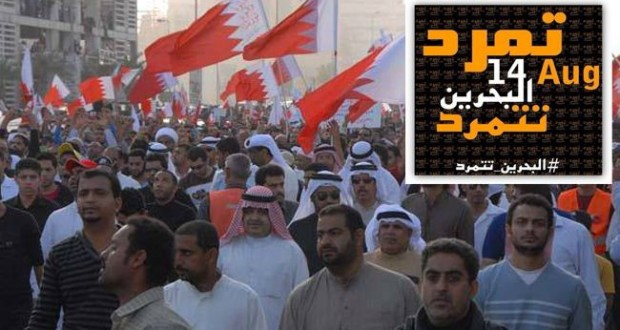 حركة تمرد البحرين تدعو المعتقلين للاضراب عن الطعام