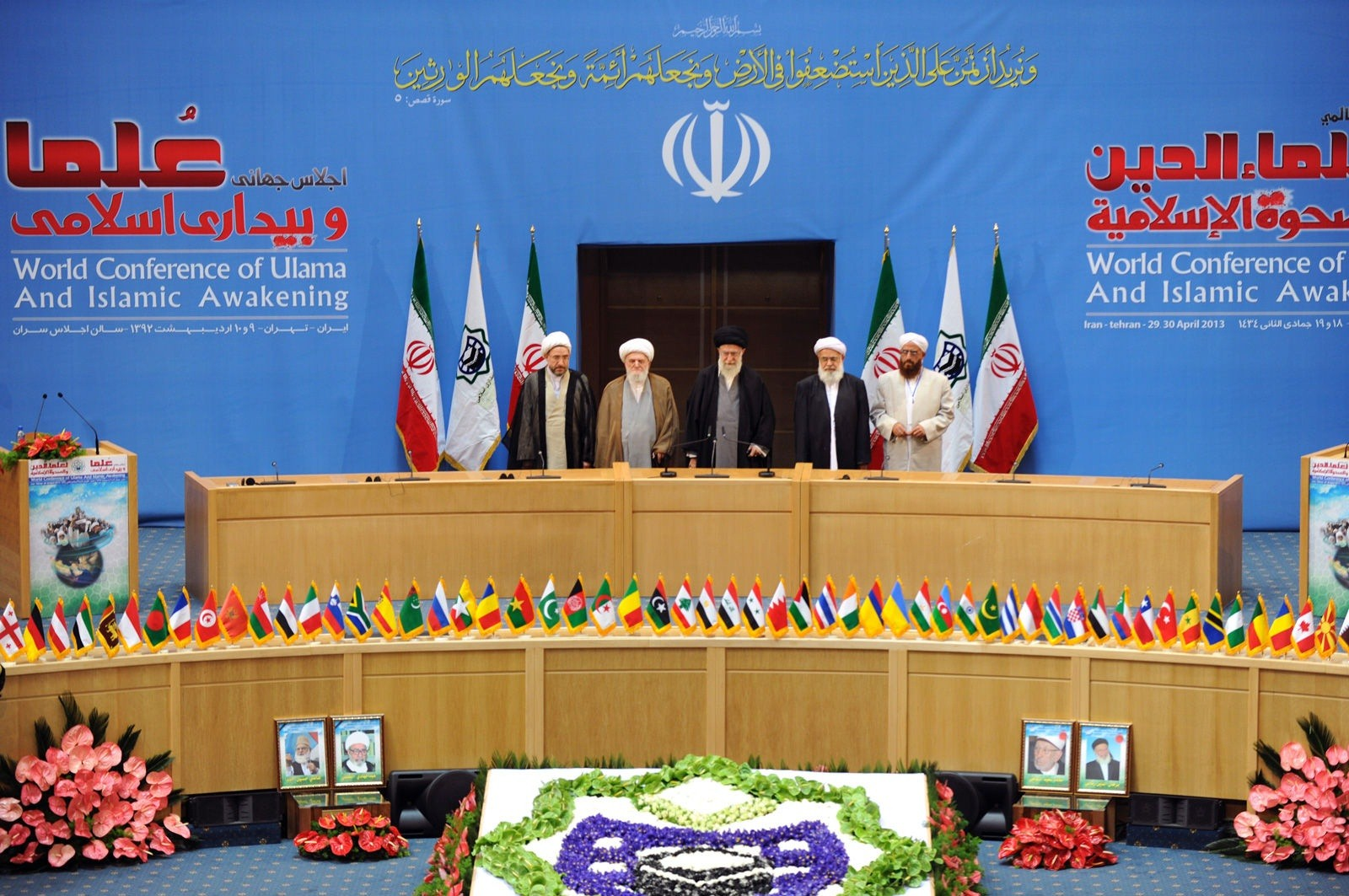صور المؤتمر العالمي لعلماء الدين والصحوة الإسلامية