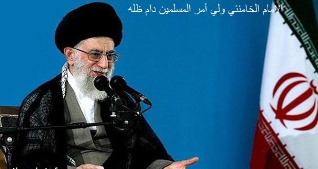 آية الله خامنئي: اميركا لن تستطيع عرقلة تقدم الشعب الايراني