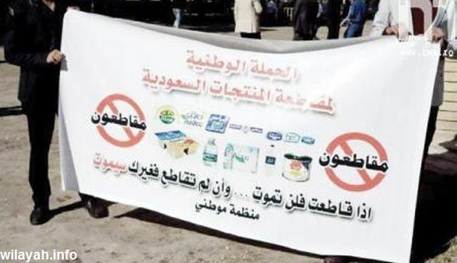 بغداد تدعو لمقاطعة البضائع السعودية