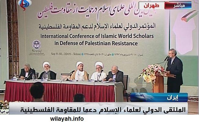 ملتقى دولي لعلماء الاسلام في طهران دعما للمقاومة الفلسطينية