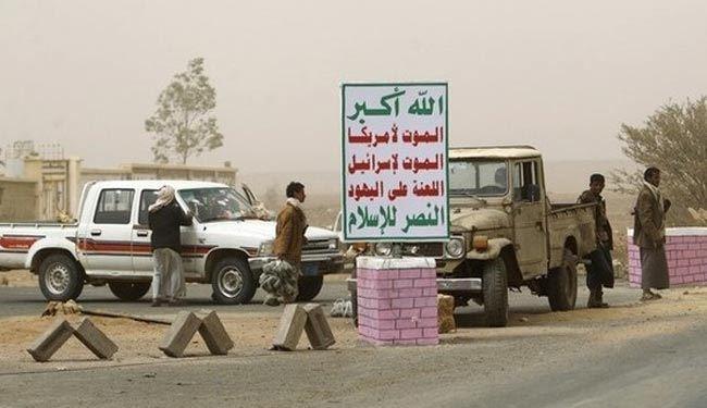 کنترل انصارالله بر منطقه ای نزدیک پایتخت یمن