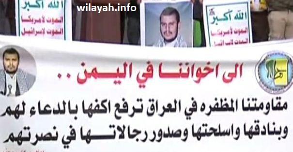 مسيرات حاشدة في البصرة تندد بالعدوان السعودي على اليمن