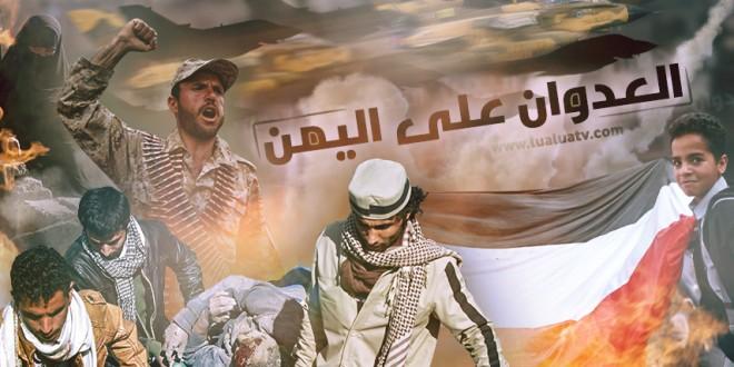 لعدوان على اليمن