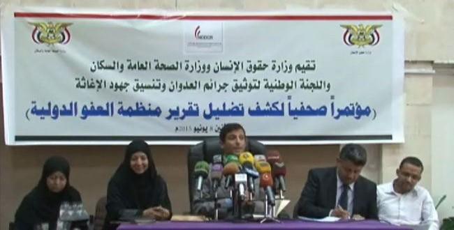 وزارات يمنية تنتقد تقرير العفو الدولية حول العدوان السعودي