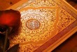 تحميل الجزء الحادي عشر من القرآن الكريم