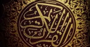 تحميل الجزء الثالث والعشرين من القرآن الكريم