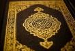 تحميل الجزء السابع من القرآن الكريم