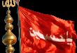 imamhussain العلم الحسيني الأحمر