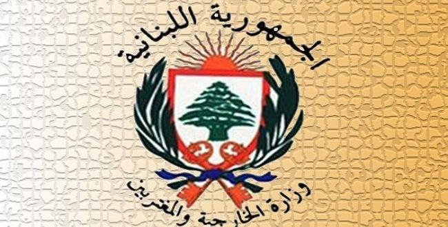 """الخارجية اللبنانية تحتج: لا علم لنا بتشكيل """"التحالف السعودي الجديد!"""