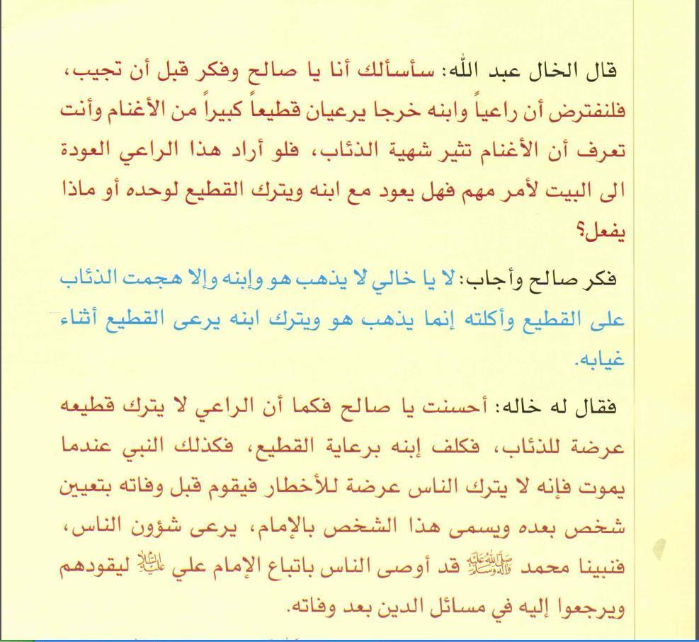 11سلسلة اصول الدين