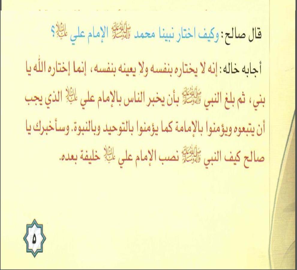 12سلسلة اصول الدين