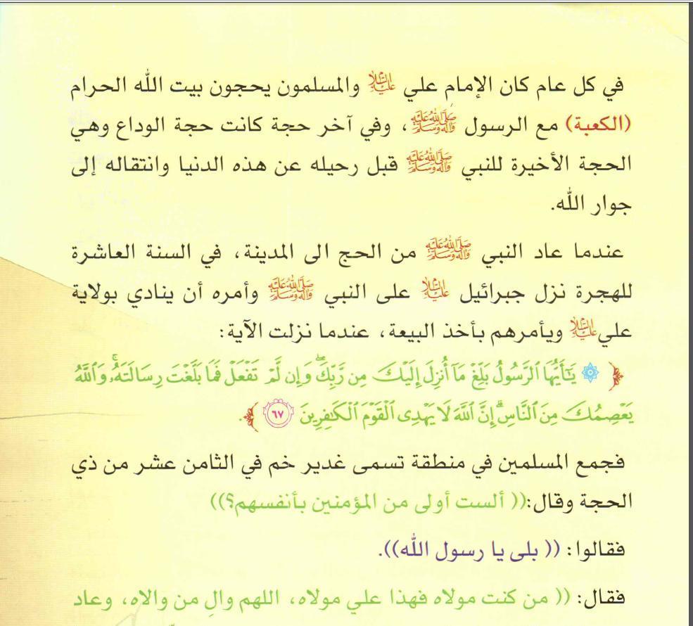 13سلسلة اصول الدين
