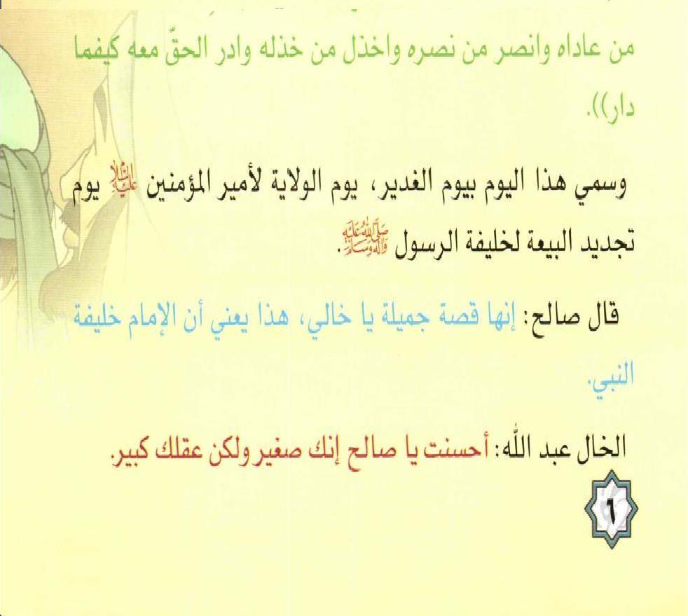14سلسلة اصول الدين