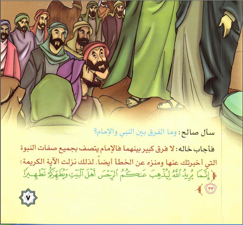 16سلسلة اصول الدين
