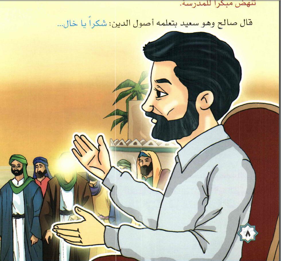 19سلسلة اصول الدين