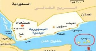 السعودية تشرع ببناء أكبر قاعدة بحرية بجزيرة سقطرة اليمنية