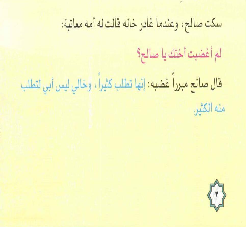 6سلسلة اصول الدين