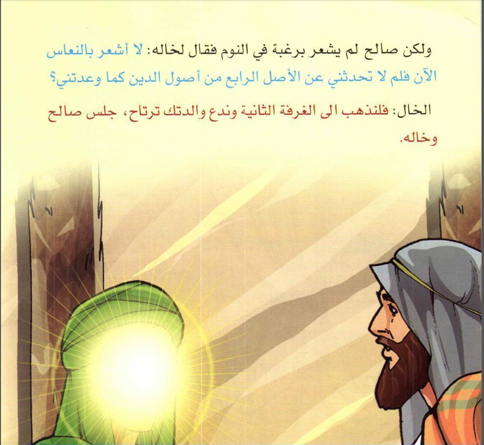 9سلسلة اصول الدين