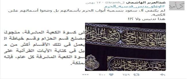 وضع أسماء آل سعود على الكعبة تدنيس أم لا؟!!