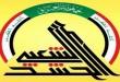 """الحشد الشعبي العراقي: 120 ألف مقاتل وموازنتنا """"هزيلة"""""""