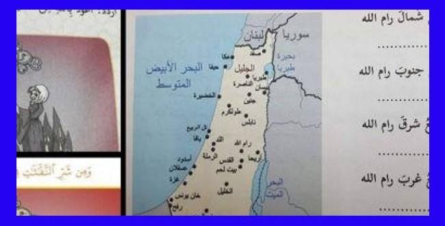 مفاجأة.. الكتب الدراسية الفلسطينية لا تعتبر القدس عاصمة فلسطين!