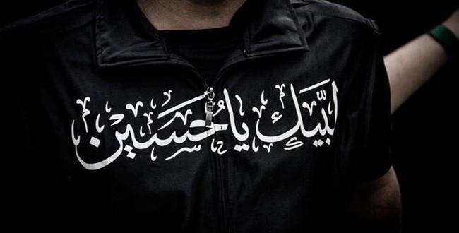 عاشوراء أو فكر التغيير في عقيدة الامام الحسين(عليه السلام)