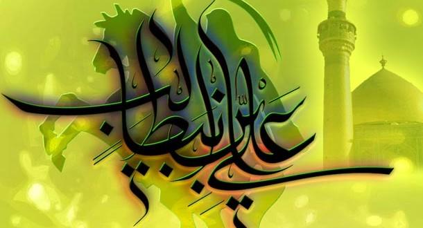 قصيدة في مدح الامام علي ع بمناسبة عيد الغدير