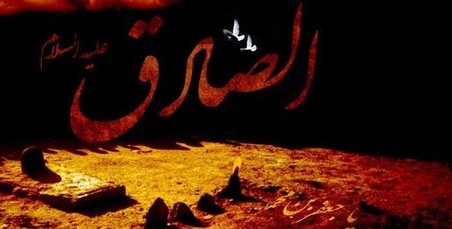 في ذكرى استشهاد الإمام جعفر الصادق عليه السلام