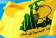 حزب الله: أي مسّ بسلامة آية الله قاسم سيفتح الأمور على احتمالات لا يستطيع أحد توقع نتائجها