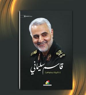 qasem_soulaymani_b