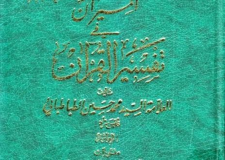 الميزان في تفسير القرآن سورة البقرة 142 151