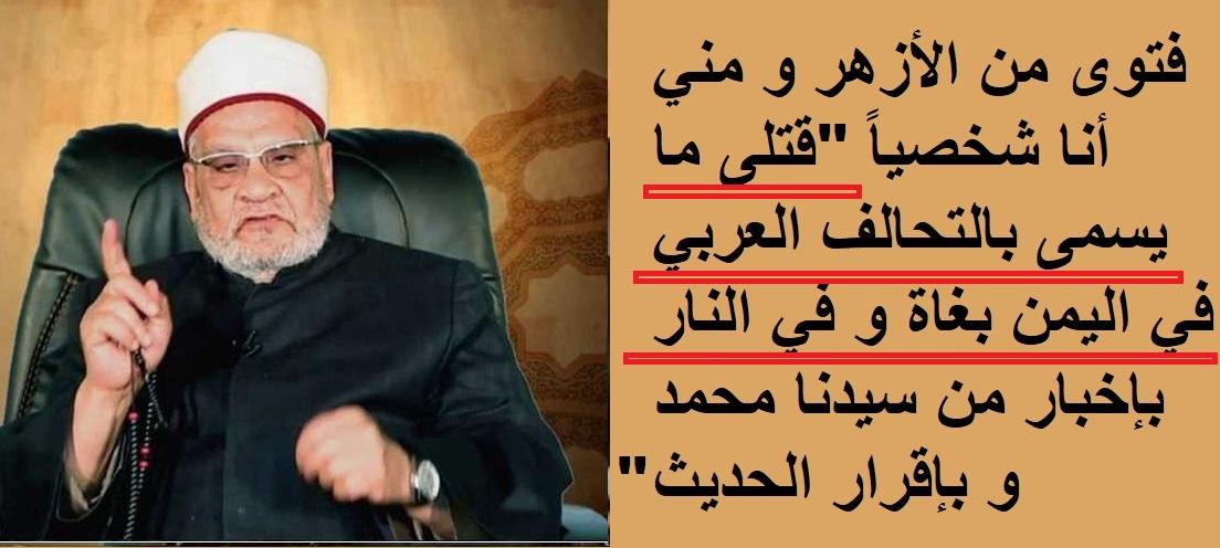 """""""غزوة سلفية"""" تستهدف الشيخ أحمد كريمة"""