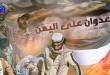 34 ألف شهيد وجريح في 900 يوم من العدوان السعودي على اليمن