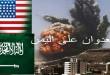 الجبير-وحرب-اليمن-696x464