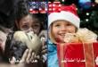 اليمن-كريسمس-2018 (1)