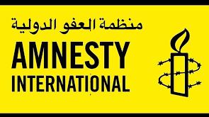 العفو-الدولية